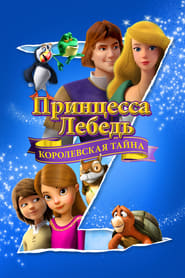 The Swan Princess: A Royal Myztery (2018) Full Movie Watch Online Free