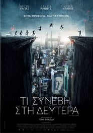 What Happened to Monday / Τι Συνέβη Στη Δευτέρα