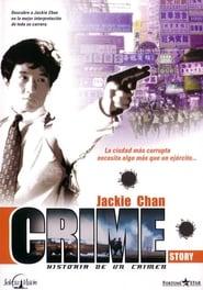 Cheung ngon cho – Historia de un crimen – 重案組