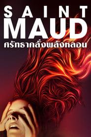 Saint Maud (2019) ศรัทธาคลั่งพลังหลอน
