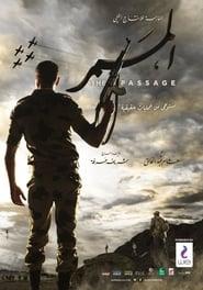 مشاهدة فيلم The Passage مترجم