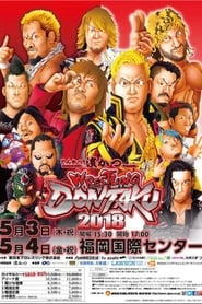 Regarder NJPW Wrestling Dontaku 2018 - Night 1