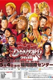 NJPW Wrestling Dontaku 2018 - Night 1 (2018)