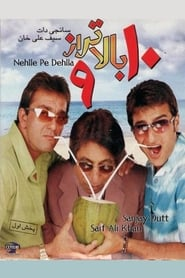 فيلم Nehlle Pe Dehlla مترجم