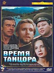 Vremya Tantsora image