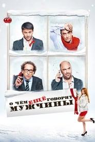 What Men Still Talk About (2011)