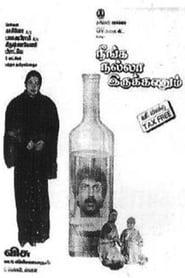 நீங்க நல்லா இருக்கணும் 1992