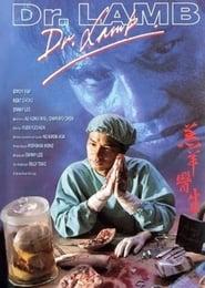 Dr. Lamb (1992)