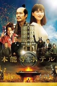 Honnouji Hotel (2017)