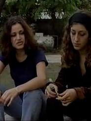 Unë, ti dhe Kasandra 1999