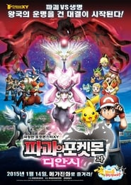 Poster Pokémon the Movie: Diancie and the Cocoon of Destruction 2014