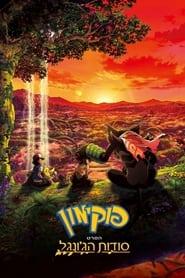 פוקימון הסרט: סודות הג'ונגל