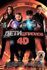 Смотреть Дети шпионов 4D