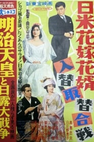 日米花嫁花婿入替取替合戦 1957