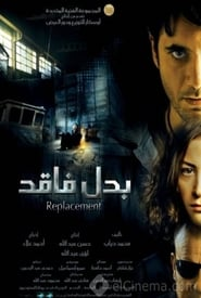 بدل فاقد (2009)