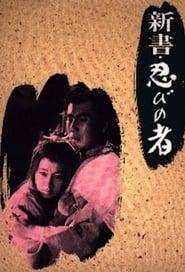 Shinobi no mono 8: The Three Enemies (1966)
