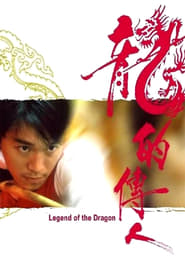 Poster Legend of the Dragon 1991