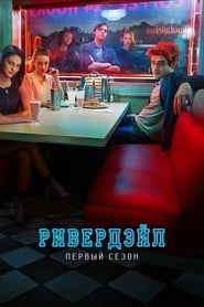 Riverdale - Season 1 Episode 1 : Chapter One: The River's Edge