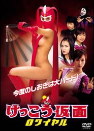 Poster Kekko Kamen Royale 2007
