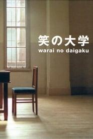笑の大学 (2004)