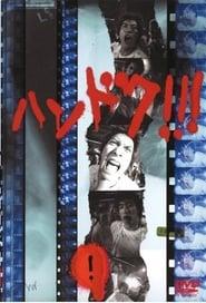Handoku!!! 2001