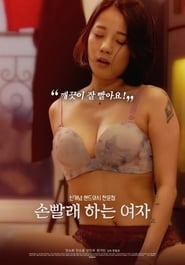Handwashing Lady (2020)