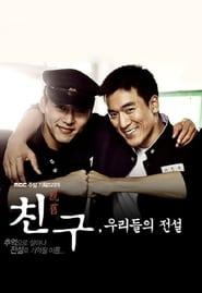 친구, 우리들의 전설 2009