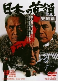 Japanese Godfather: Conclusion (1978)