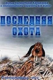 Последняя охота 1982