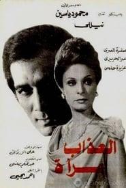 العذاب امرأة 1977