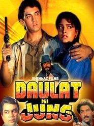 Daulat Ki Jung 1992 Hindi Movie AMZN WebRip 400mb 480p 1.3GB 720p 4GB 9GB 1080p