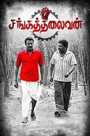 Sangathalaivan (Tamil)