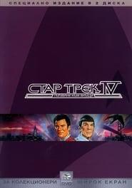 Стар Трек IV: Пътуване към вкъщи (1986)
