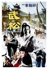 武松 (1982)