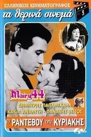Δες το Το ραντεβού της Κυριακής (1960) online