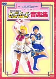 Sailor Moon - Ongaku Shuu (1995)