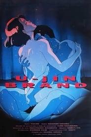 Tales of Seduction (1991)