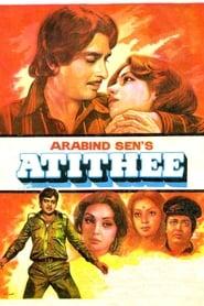 Atithee 1978