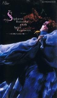 いばら姫またはねむり姫 (1990)