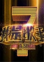 我是歌手 2013