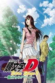 Poster Initial D Extra Stage 2 2008