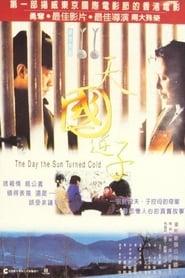 天國逆子 1994