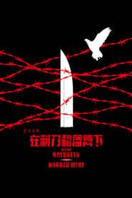 铁血残阳——在刺刀和藩篱下 movie