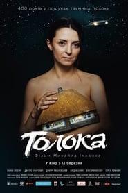 Толока (2020)