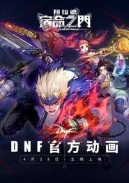 The Fate of Arad OVA