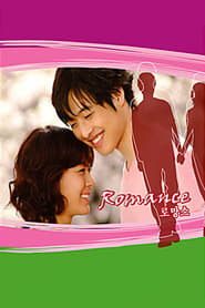 Romance (2002)
