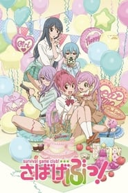 Image Survival Game Club! (VOSTFR) – Sabagebu! (VOSTFR)