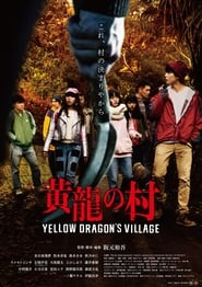Yellow Dragon's Village (2021)
