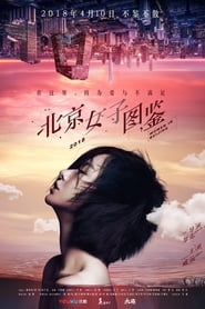 北京女子图鉴 2018