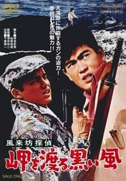 Poster Drifting Detective: Black Wind in Harbor 1961